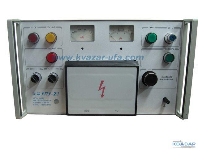 пробойная установка УПУ-21